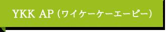 YKK AP(ワイケーケーエーピー)