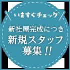 新社屋完成につき 新規スタッフ 募集!!